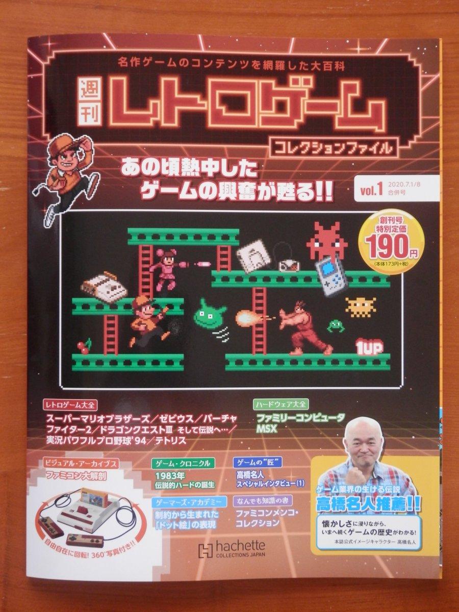 EbcQb2xU0AA02l0 - 週刊レトロゲームコレクションファイル(初回190円)が創刊される模様