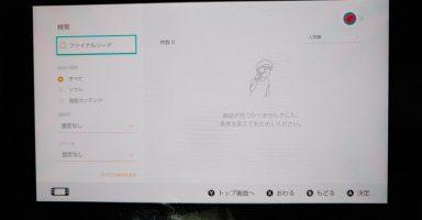 EcOnZR4U4AAyfGN 384x200 - 【悲報】約束された神ゲーSwitch『ファイナルソード』、配信停止される