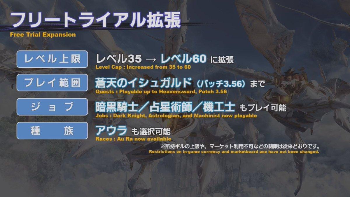 Edh1SyEUYAAKVxE - 覇権MMOのFF14、無料で遊べるフリートライアルの範囲を大幅拡張!ver3.56まで無料で遊べる大ボリューム