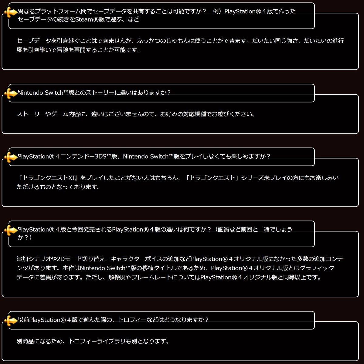 EdpLjaFUMAADHk1 - 【悲報】ドラクエ11さん、集金版・不完全版・劣化完全版・劣化完全版移植とやりたい放題