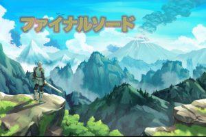 Z2ojmEJ 300x200 - 【朗報】Switchの新作RPG「ファイナルソード」がツイッターで大人気となる