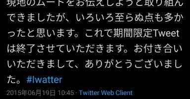 bKLBtPw 384x200 - 岩田社長の死から5年の月日が経つわけだが
