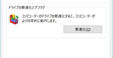 defragmentation 480x747 384x200 - 【PS5悲報】SSD や NVMe で絶対にやってはいけない『禁止行為』→SSDの仮想メモリ化