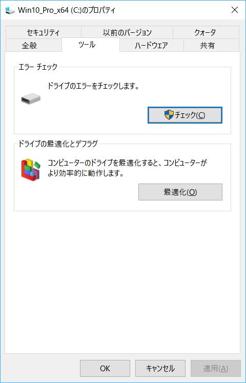 defragmentation 480x747 - 【PS5悲報】SSD や NVMe で絶対にやってはいけない『禁止行為』→SSDの仮想メモリ化