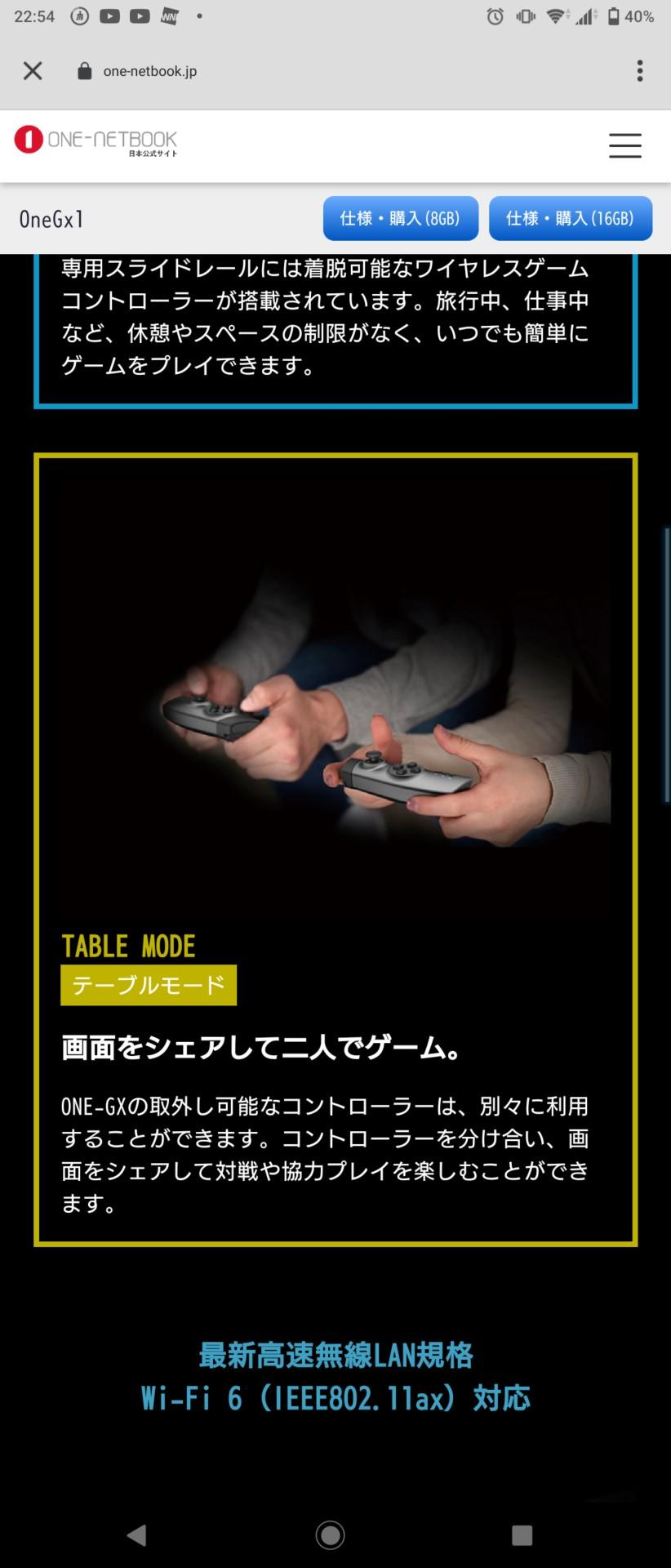 e0nB7W7 - 【スイッチ死亡】5G対応のゲーム機 ONE-GXが登場!!新たな伝説が始まる...