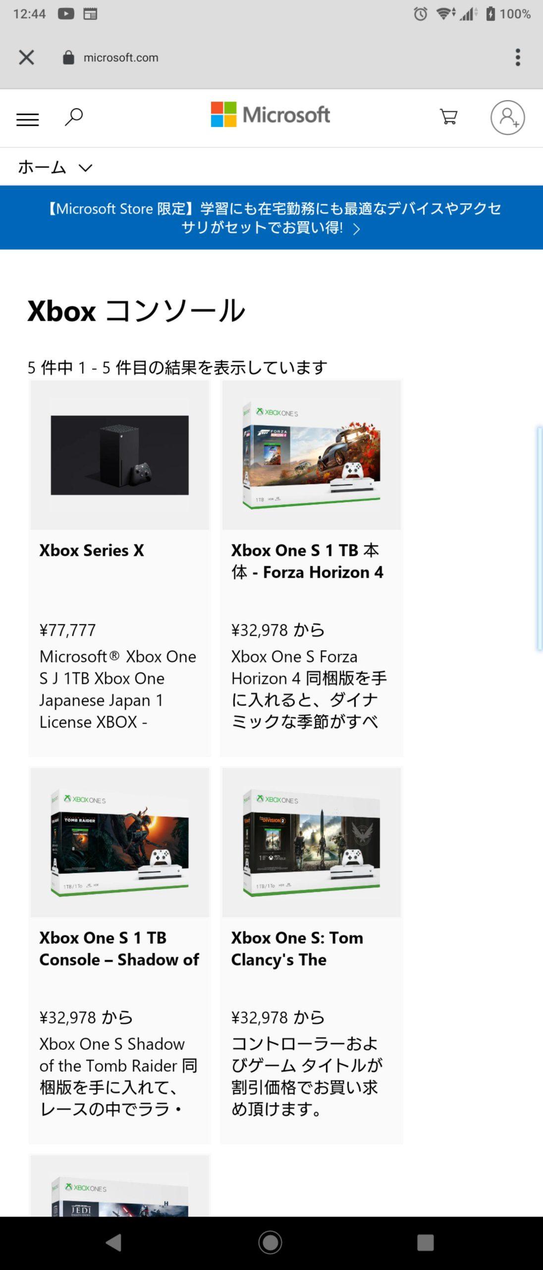 gBeYCUa scaled - 【公式より】Xbox Series X、77,777円に決まる