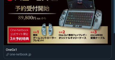 k04bmZn 384x200 - 【スイッチ死亡】5G対応のゲーム機 ONE-GXが登場!!新たな伝説が始まる...