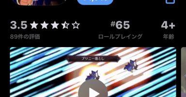 kcfjtVh 384x200 - スマホゲーム『1000円です』ユーザー『たっか』『強欲すぎだろ』『無料にしろ!』