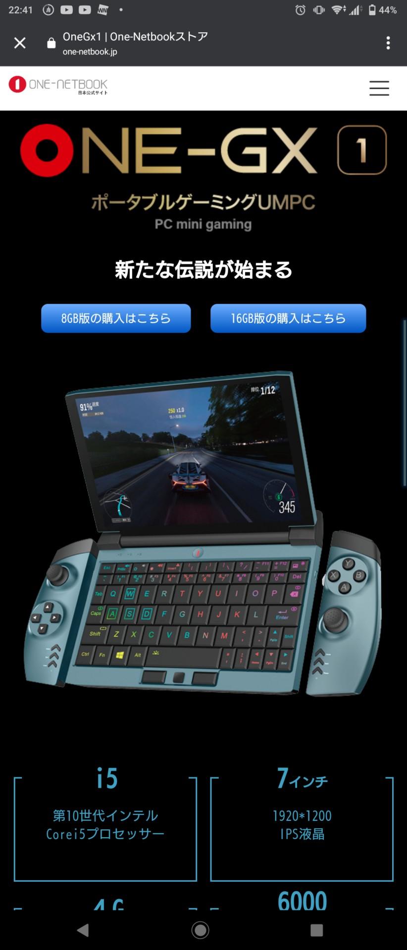 qJJqZ4G - 【スイッチ死亡】5G対応のゲーム機 ONE-GXが登場!!新たな伝説が始まる...