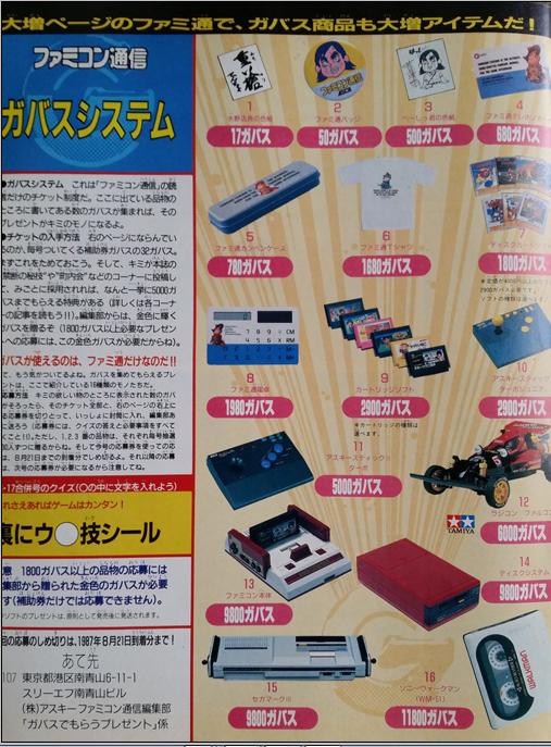 rcgOBeY - ファミコン発売から37年