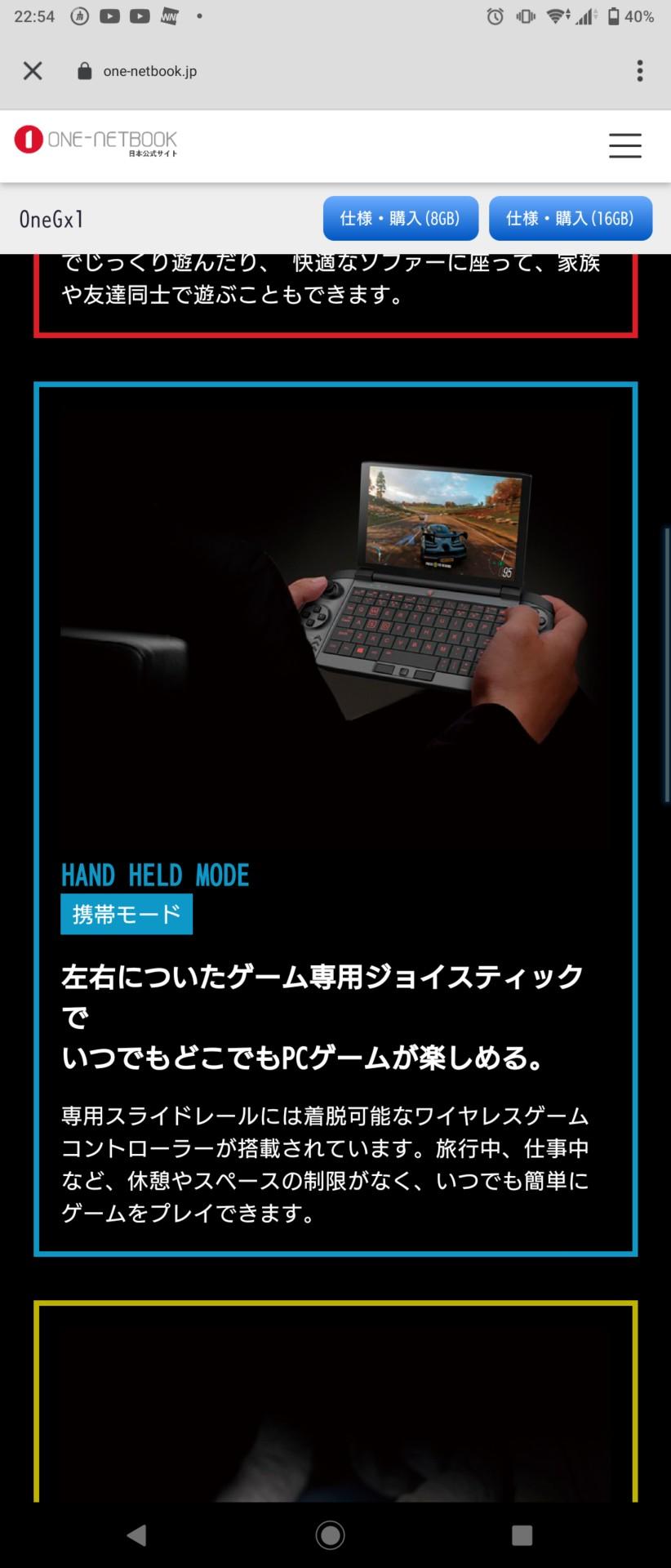 rmoW3o0 - 【スイッチ死亡】5G対応のゲーム機 ONE-GXが登場!!新たな伝説が始まる...