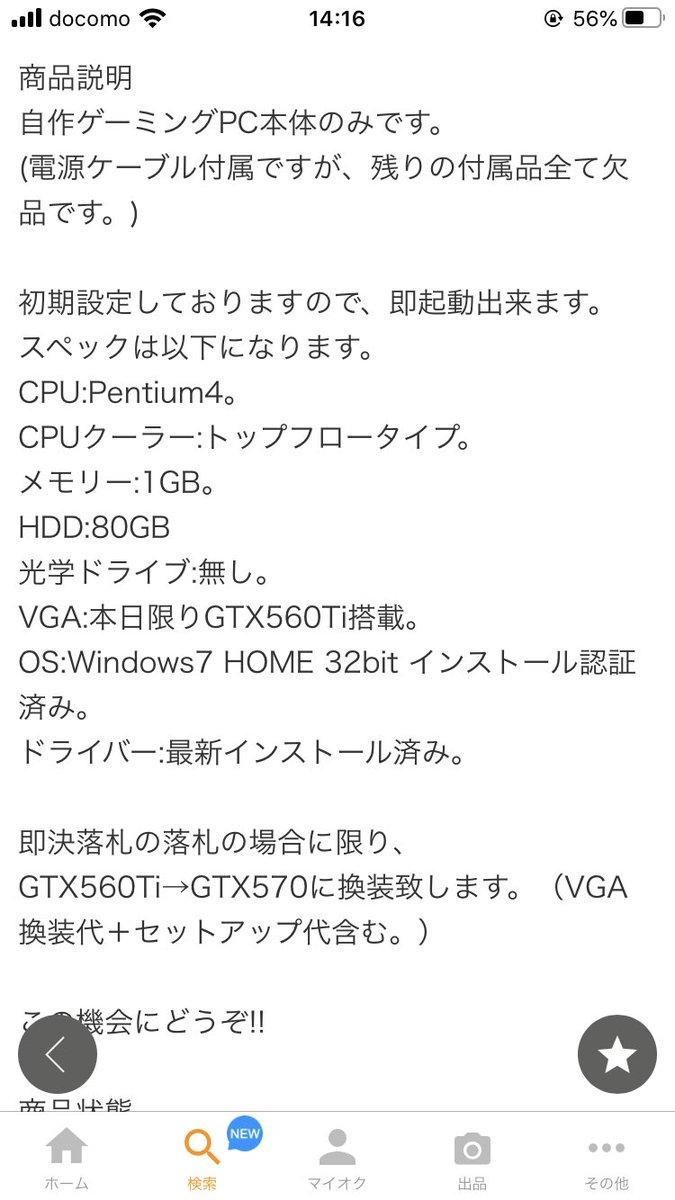 rrK2zpQ - 【画像】Pen4にGTX570のゲーミングPCが3万6千円で売られる