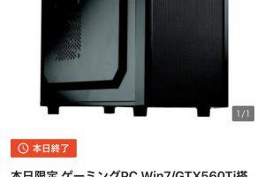 tXxkbWi 300x200 - 【画像】Pen4にGTX570のゲーミングPCが3万6千円で売られる