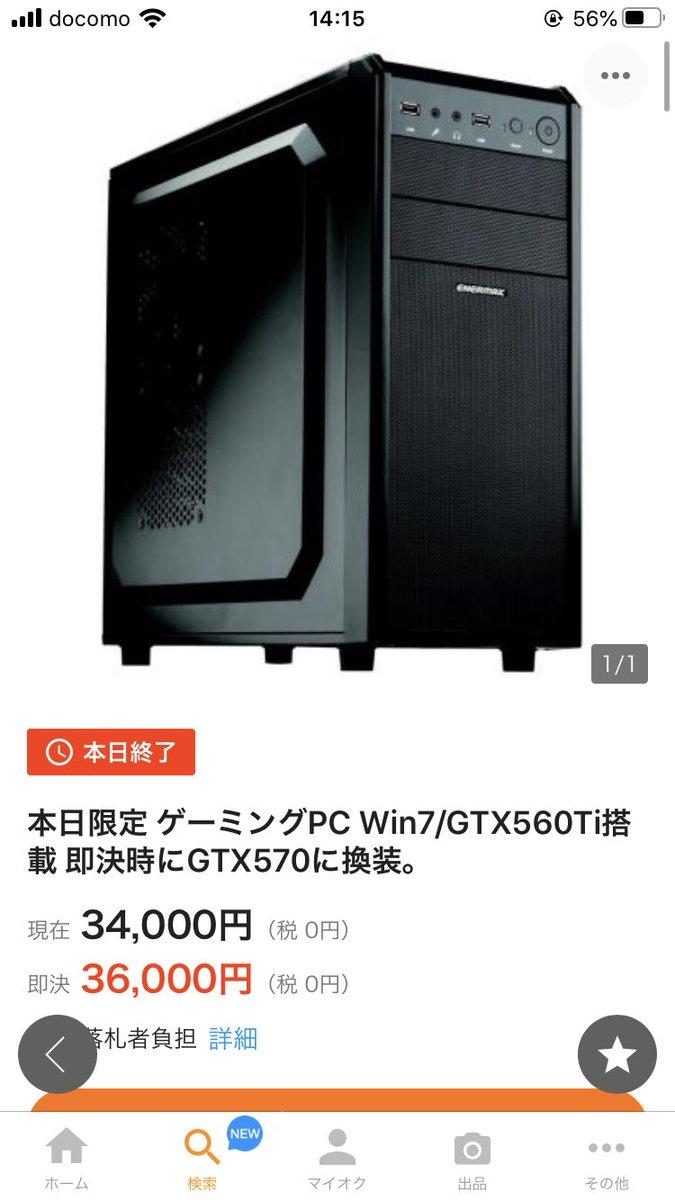 tXxkbWi - 【画像】Pen4にGTX570のゲーミングPCが3万6千円で売られる