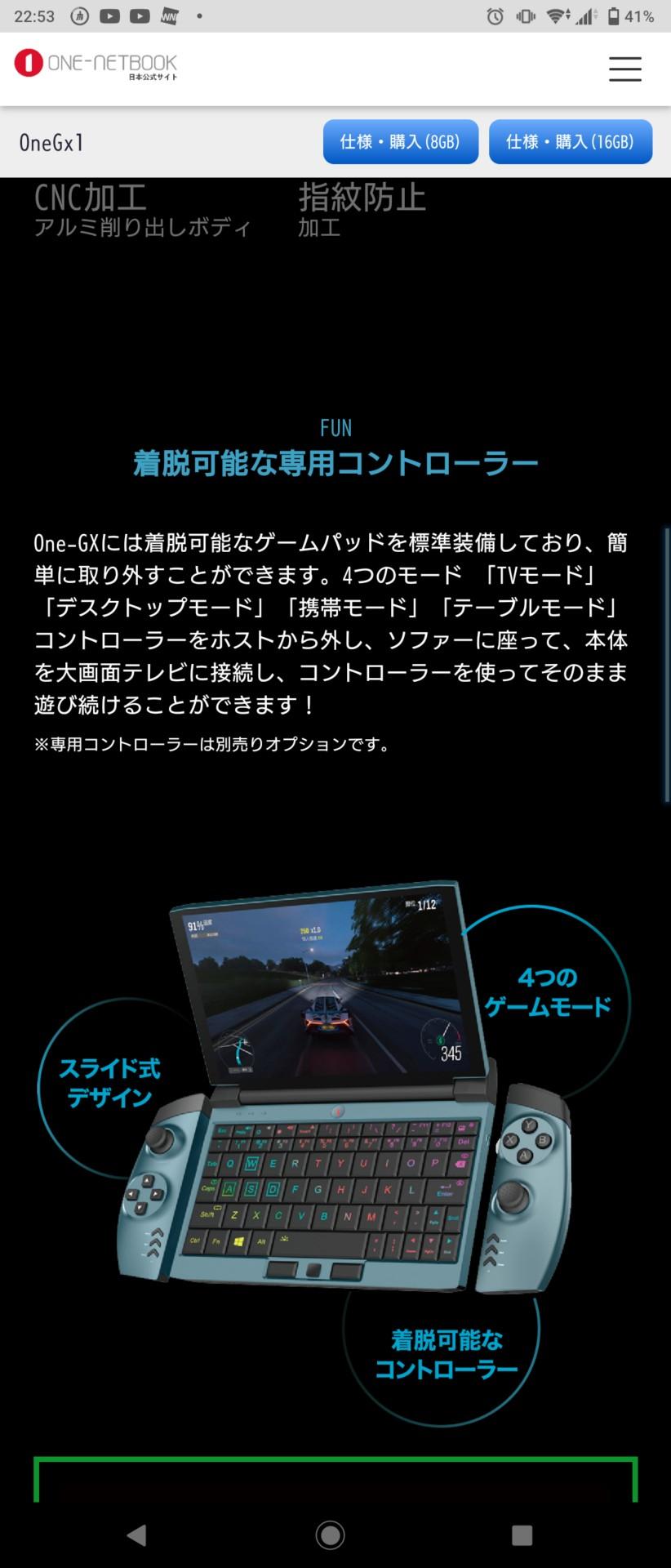 uSXl1ZG - 【スイッチ死亡】5G対応のゲーム機 ONE-GXが登場!!新たな伝説が始まる...