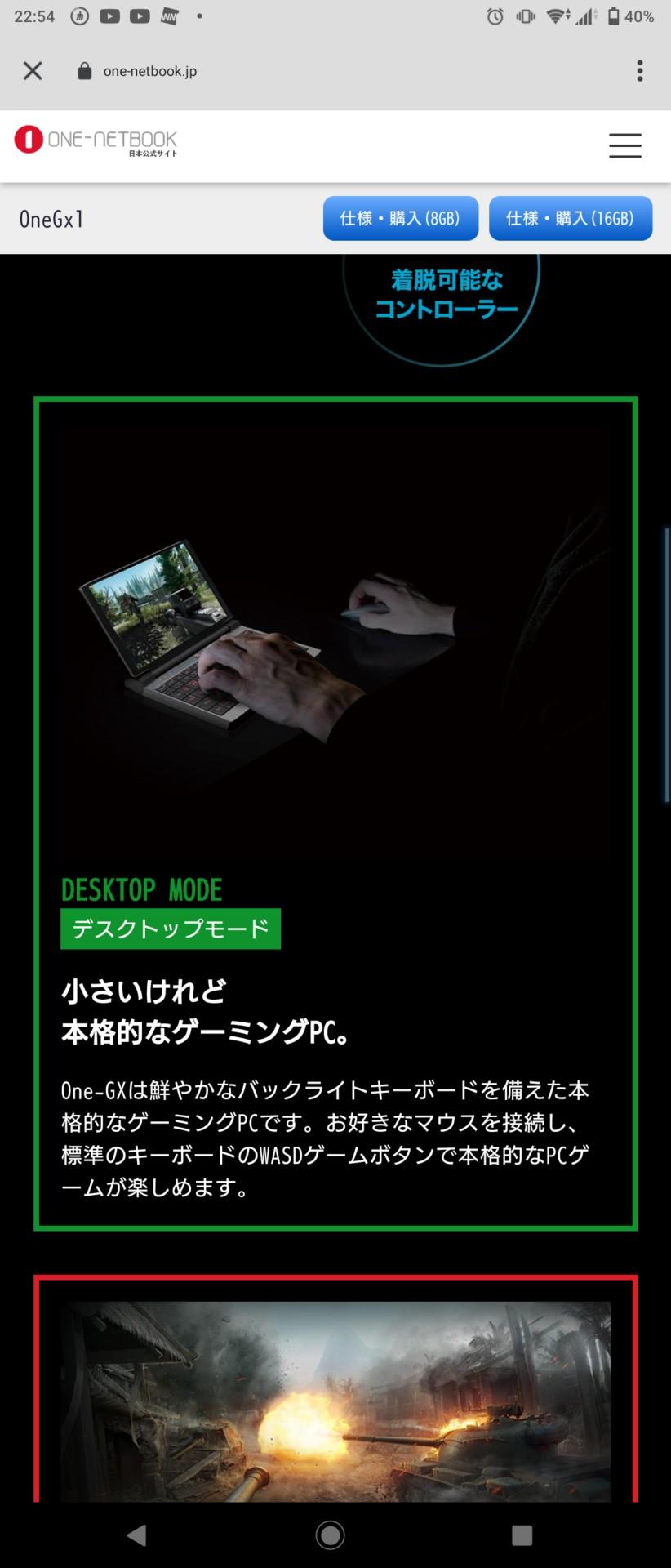 vOjJQz0 - 【スイッチ死亡】5G対応のゲーム機 ONE-GXが登場!!新たな伝説が始まる...
