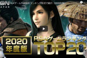 1 4 2 300x200 - IGNの「PS4のオススメゲームTOP20」が更新されたぞ!