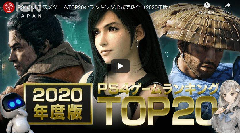1 4 2 - IGNの「PS4のオススメゲームTOP20」が更新されたぞ!