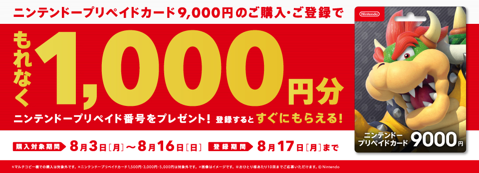 1 8 - 【8/3~】ニンテンドープリペイドカード キャンペーン【クッパ様】