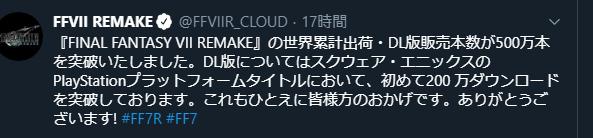 1 - 【祝】FF7リメイク爆売れ 累計500万本突破! DL版はスクエニ史上初の200万本超え