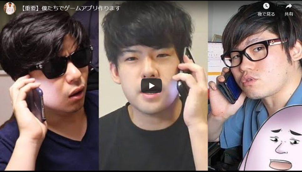 2 1 4 - 【YouTuber】ゆゆうた、もこう、やしろあずきがゲームアプリをリリースすると発表