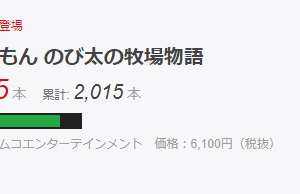 3 1 300x194 - PS4で望まれた『ドラえもん のび太の牧場物語』、消化率20%で2015本wwwwwwwww