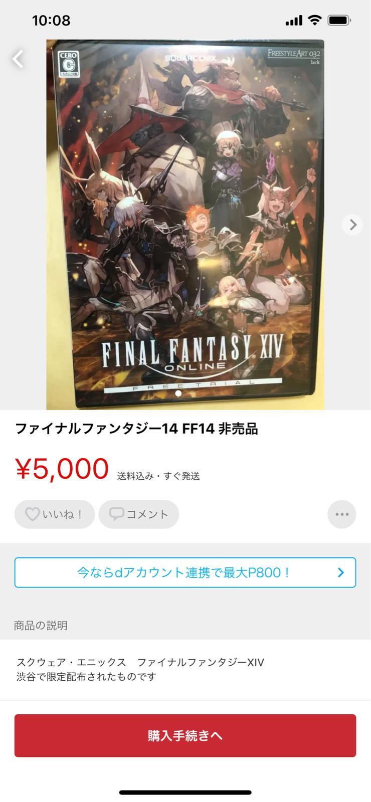 3mDrI3w - 特別パッケージの『ファイナルファンタジーXIV』が渋谷駅地下で無料配布されてるぞー! いそげー