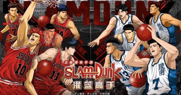 4311 - スラムダンクのスマホゲーム、韓国、台湾、香港で人気爆発してしまう