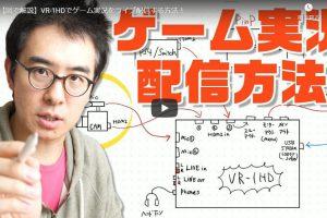 5 7 1 300x200 - 【Perfume】のっち、瀬戸弘司を参考にゲーム環境を整備。 瀬戸は大興奮で「混乱しています」