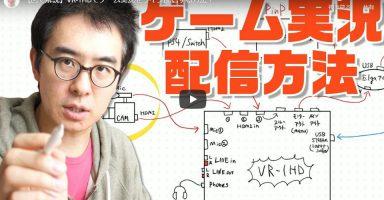 5 7 1 384x200 - 【Perfume】のっち、瀬戸弘司を参考にゲーム環境を整備。 瀬戸は大興奮で「混乱しています」