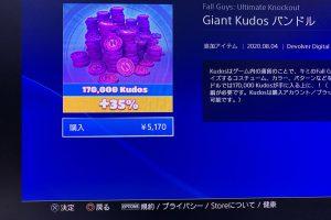 6 23 300x200 - PS4版Fall Guys、課金に日本限定のトラップ