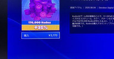 6 23 384x200 - PS4版Fall Guys、課金に日本限定のトラップ