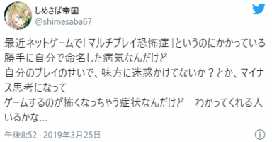 6 384x200 - 【悲報】「ゲームで味方に迷惑をかけていないか不安」 日本人の間でマルチプレイ恐怖症なる奇病が蔓延する