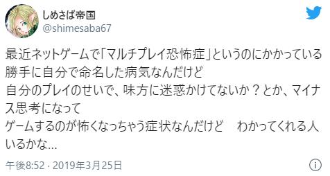 6 - 【悲報】「ゲームで味方に迷惑をかけていないか不安」 日本人の間でマルチプレイ恐怖症なる奇病が蔓延する