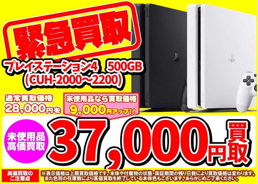 6DfIpDQ - 【朗報】PS4:買取48,000円、PS4Pro:買取50,000円wwwwwww【転売】
