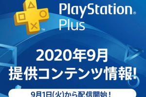 7 26 300x200 - 【朗報】PSplus 9月フリプ「PUBG」「スト5」