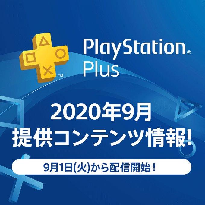 7 26 - 【朗報】PSplus 9月フリプ「PUBG」「スト5」