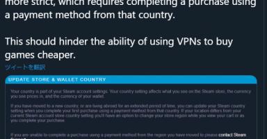 7 384x200 - 【速報】Steam、「VPNを使用して他国からゲームを購入」を禁止へ