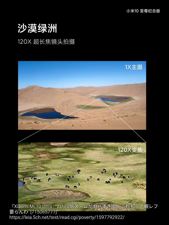 8 13 - 『Xiaomi Mi 10 Ultra』の120倍ズームがヤバすぎる。これもう一眼レフ要らんわ