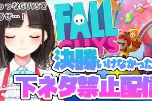 8 24 300x200 - 【悲報】「Fall Guys(フォールガイズ)」で一番嫌われてるゲーム、決まる