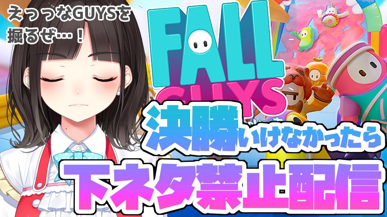 8 24 - 【悲報】「Fall Guys(フォールガイズ)」で一番嫌われてるゲーム、決まる