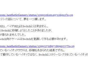 8 4 300x200 - リーク「カプコンはSwitch版バイオ7を断念した。Switchを念頭に置いて開発しないと動かない」