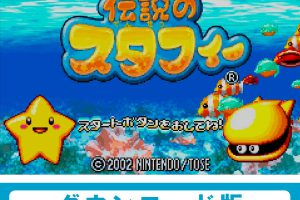8 7 300x200 - 伝説のスタフィー「キャラかわいいです。子供に人気。面白いゲームです」←こいつ突然消えた理由w