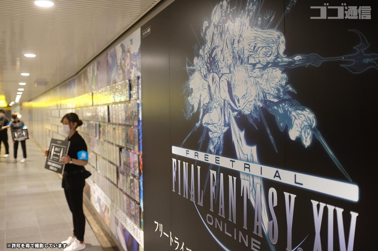 FF14 03 - 特別パッケージの『ファイナルファンタジーXIV』が渋谷駅地下で無料配布されてるぞー! いそげー