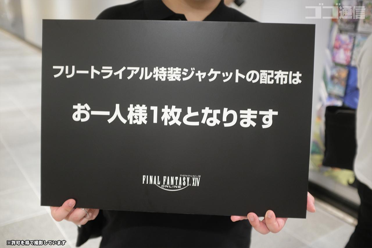 FF14 05 - 特別パッケージの『ファイナルファンタジーXIV』が渋谷駅地下で無料配布されてるぞー! いそげー