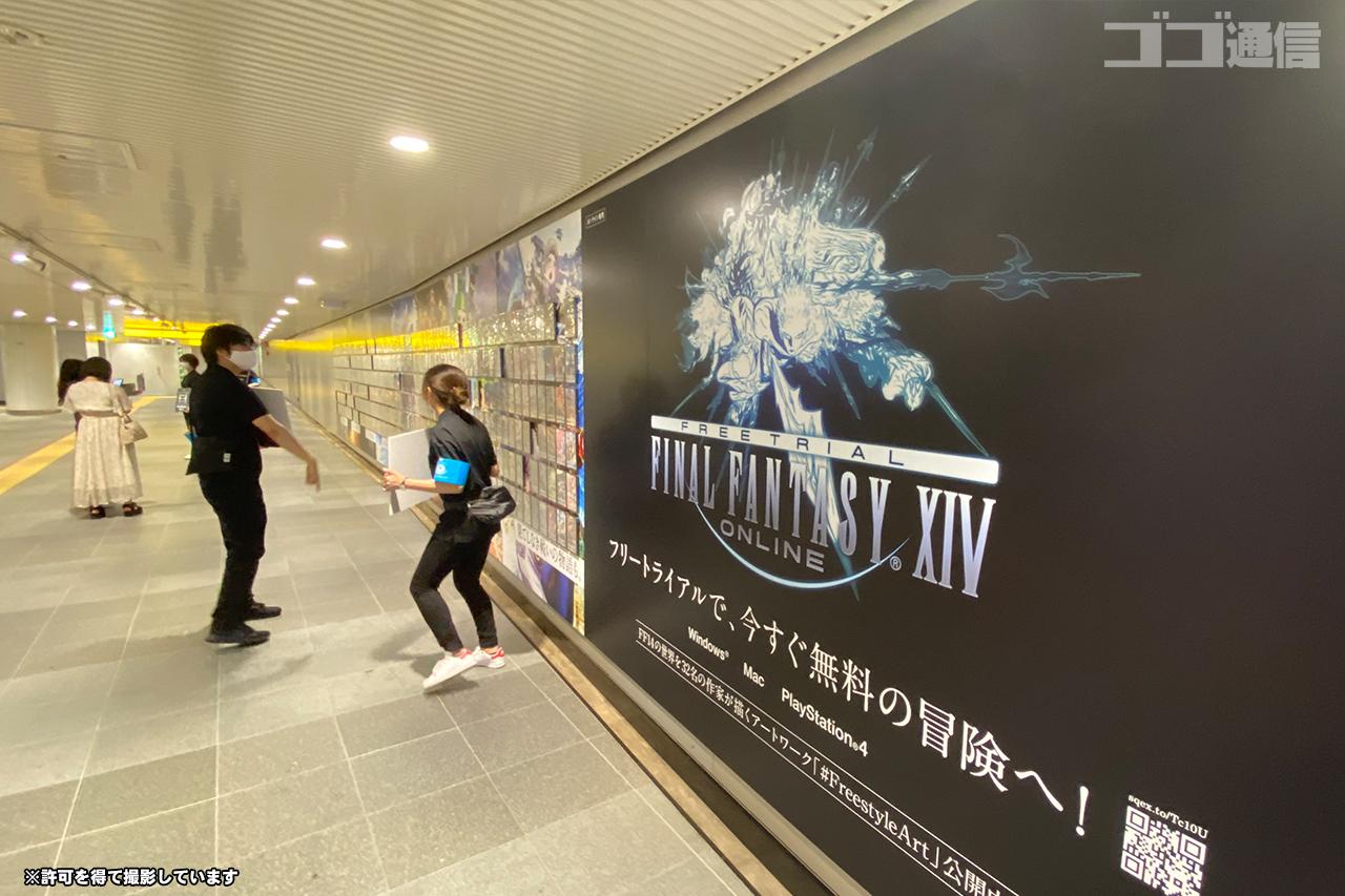 FF14 06 - 特別パッケージの『ファイナルファンタジーXIV』が渋谷駅地下で無料配布されてるぞー! いそげー