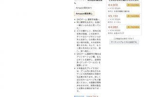 HoJKb7J 300x200 - 【悲報】PS4「SAO新作」、発売から3週間で定価43%オフ・新品4792円に値崩れ!!