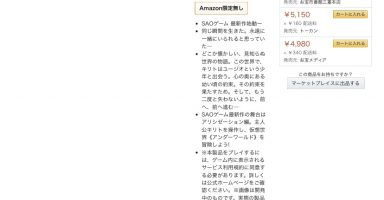HoJKb7J 384x200 - 【悲報】PS4「SAO新作」、発売から3週間で定価43%オフ・新品4792円に値崩れ!!