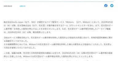Mildom 1 384x200 - ゲーム配信サービス『ミルダム』金をばらまき配信者を集める → 任天堂ゲームの配信が禁止に