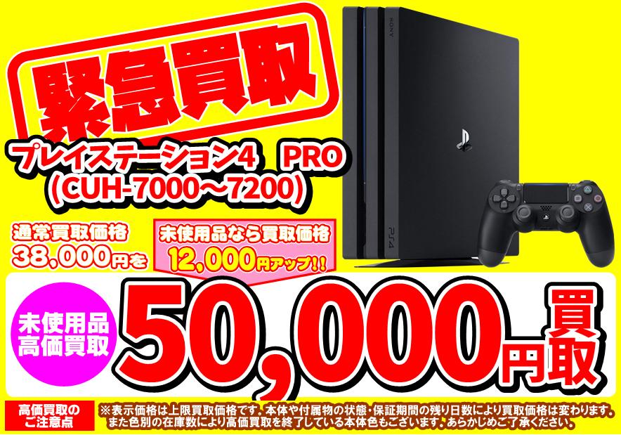 No4rwoN - 【朗報】PS4:買取48,000円、PS4Pro:買取50,000円wwwwwww【転売】